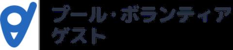 プール・ボランティア会員システム